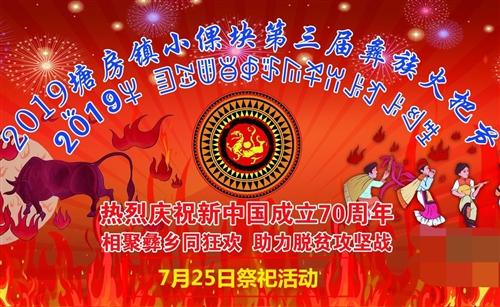 【现场直播】2019年塘房镇小倮块第三届彝族火把节7月25日祭祀活动