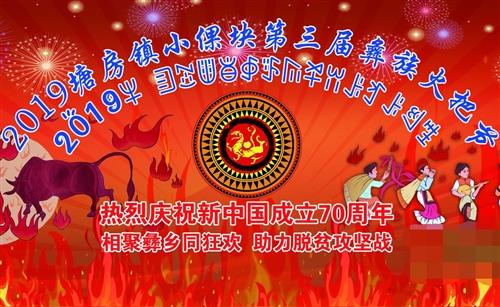 【現場直播】2019年塘房鎮小倮塊第三屆彝族火把節 相聚彝鄉同狂歡 助力扶貧攻堅戰