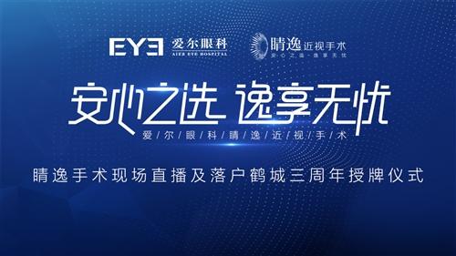 【直播齊市】愛爾眼科睛逸系列落戶鶴城三周年手術直播