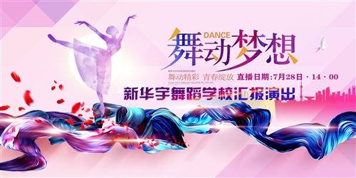【直播齊市】新華宇舞蹈學校匯報演出