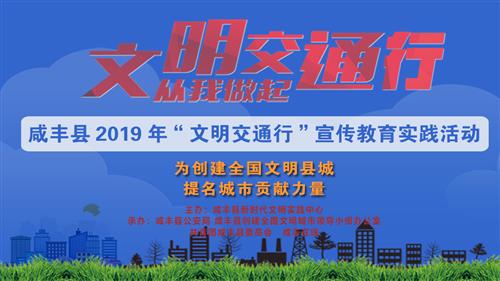 """咸丰县2019年""""文明交通行""""宣传教育实践活动"""