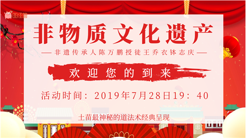 直播:非遺傳承人陳萬鵬授徒傳承人王喬衣缽志慶現場!