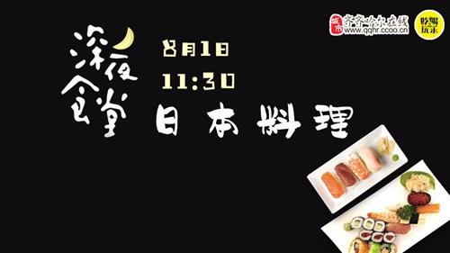 【直播齊市】深夜食堂日本料理——排隊都要來的溫暖小店