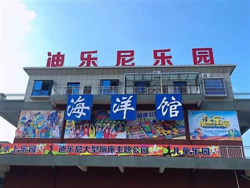 砀山汽博城迪乐尼乐园盛大开业