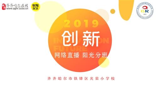 【直播齊市】光榮小學2019陽光分班