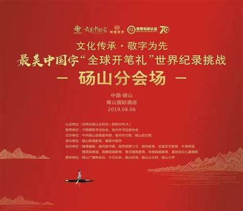 """砀山分会场正在直播!最?#20048;?#22269;字""""全球开笔礼""""世界纪录挑战!"""