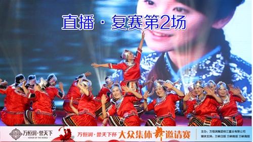 """【直播:复赛第2场】""""万恒润?誉天下""""杯大众集体舞邀请赛"""