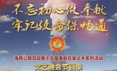 """海西公路總段第十五屆 """"奉獻在柴達木""""系列活動文藝演出"""