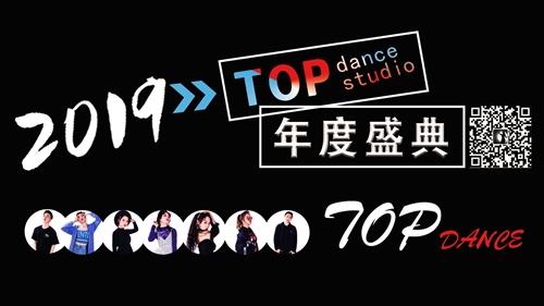 TOP街舞2019年度盛典暨暑期大型汇报演出