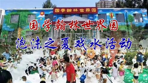 """國學翰林世界園""""泡沫之夏""""戲水活動!"""