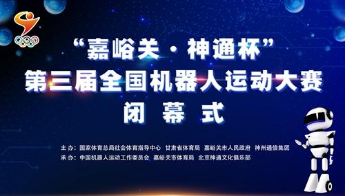 """""""嘉峪關·神通杯""""第三屆全國機器人運動大賽閉幕式"""