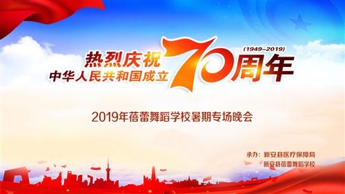 庆祝中华人民共和国成立70周年 2019年蓓蕾舞蹈学校暑期专场晚会