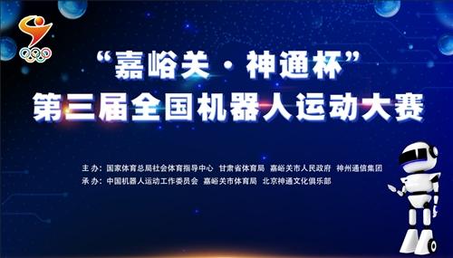 """""""嘉峪關·神通杯""""第三屆全國機器人運動大賽開幕式"""