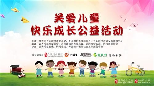【直播齊市】關愛兒童·快樂成長公益活動