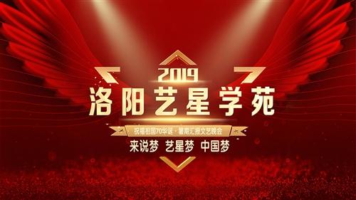 """洛阳艺星学苑""""祝福祖国70周年华诞文艺晚会""""(第二场)"""