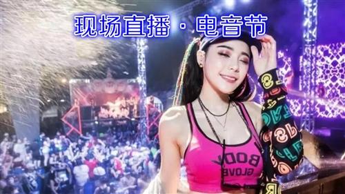 【热线直播】2019最燃国际电音节8.16登陆枝江!湿身+失声!