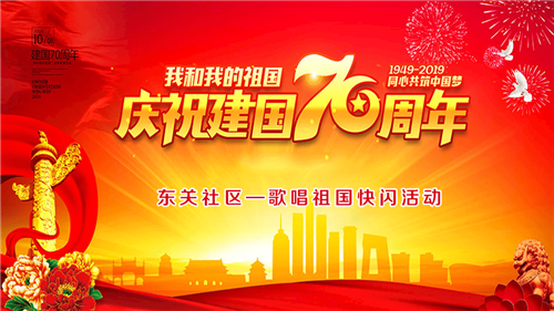 庆祝祖国70华诞,唱响新安,东关社区―歌唱祖国快闪活动