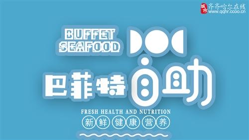 【直播齊市】巴菲特自助,挑戰單次吃100種美食!