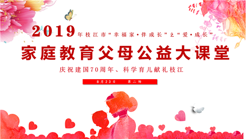 庆祝建国70周年,科学育儿献礼枝江