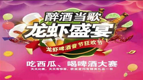 醉酒當歌 龍蝦盛宴 芝泉百貨龍蝦啤酒音樂狂歡節