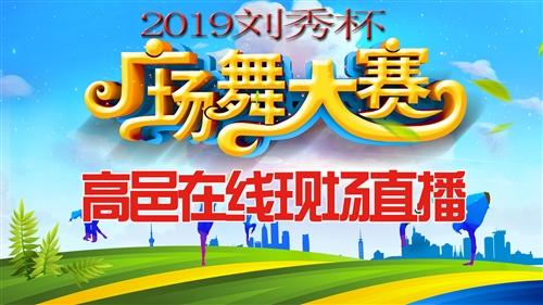 """2019年""""劉秀杯""""廣場舞大賽"""