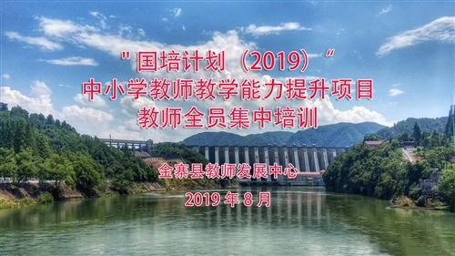 """""""国培计划(2019)""""中小学教师教学能力提升项目教师全员集中培训"""