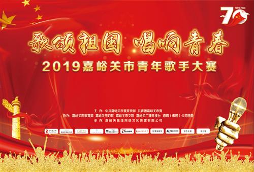 2019嘉峪关市青年歌手大赛