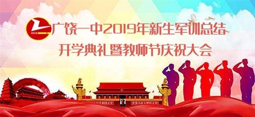 广饶一中2019年新生军训总结开学典礼暨教师节庆祝大会