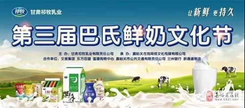 祁牧乳业第三届巴氏鲜奶文化节