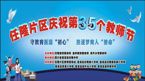 回放:蓬溪县任隆片区庆祝第35个教师节文艺晚会