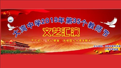 【现场直播】大湾中学2019年第35个教师节文艺汇演9月10日