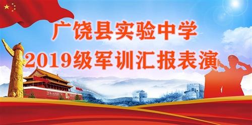 广饶县实验中学2019级军训汇报表演