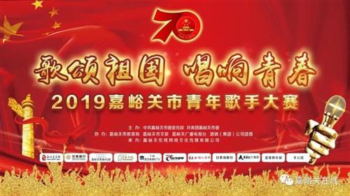 """""""歌颂祖国 唱响青春""""2019嘉峪关市青歌赛 通俗组复赛"""