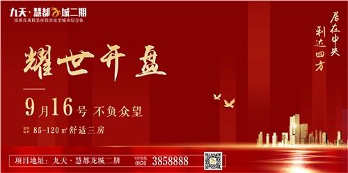 【现场直播】镇雄九天·慧都龙城二期2019年9月16日耀世开盘,顾峰现场助阵!