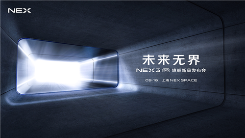 """""""未來無界""""vivo NEX 3 5G旗艦新品發布會"""