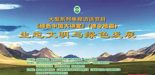 海西在線直播|大型系列電視訪談節目《綠色中國大講堂》德令哈篇生態文明與綠色發展
