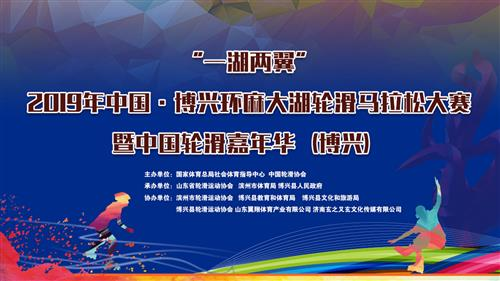 """""""一湖兩翼""""2019年中國·博興環麻大湖輪滑馬拉松大賽暨中國輪滑嘉年華(博興)"""