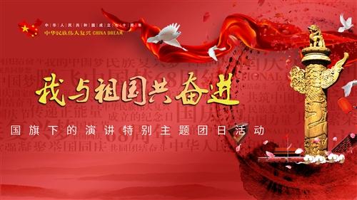 """盂县共青团""""我与祖国共奋进——国旗下的演讲""""特别主题团日活动"""