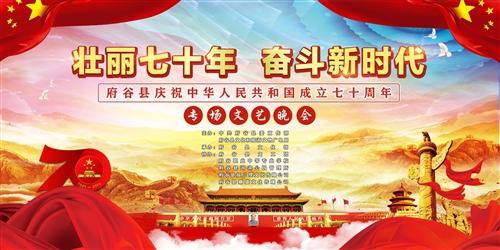 回放|府谷縣慶祝建國70周年專場文藝晚會