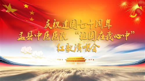 """盂縣中醫醫院慶祝建國七十周年""""祖國在我心中""""紅歌演唱會"""