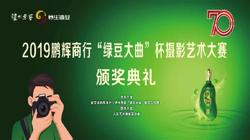 """2019鵬輝商行""""綠豆大曲""""杯攝影藝術大賽頒獎典禮"""