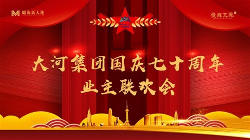大河集團國慶七十周年業主聯歡會