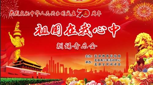 """慶建國七十周年""""祖國在我心中""""朗誦音樂會"""