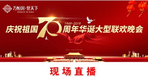 """【热线直播】""""万恒润.誉天下""""庆祝祖国70周年华诞大型联欢晚会"""