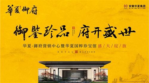 華夏御府營銷中心暨華夏國粹珍寶館盛大綻放