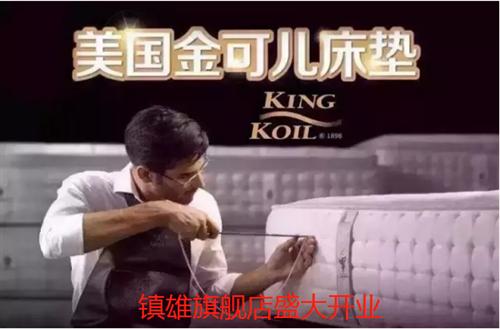 【现场直播】美国金可儿床垫镇雄旗舰店盛大开业典礼