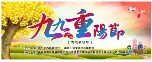"""仙女福利院:""""九九重阳、陪伴夕阳""""志愿者活动"""