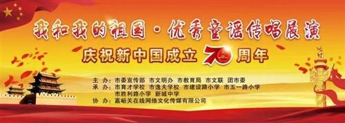 """""""我和?#19994;?#31062;国 优秀童谣传唱展演""""庆祝新中国成立七十周年献礼活动"""