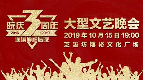 直播|蓬溪博裕医院3周年大型文艺晚会