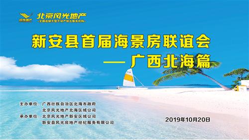 【北京風光地產】新安縣首屆海景房聯誼會——廣西北海篇